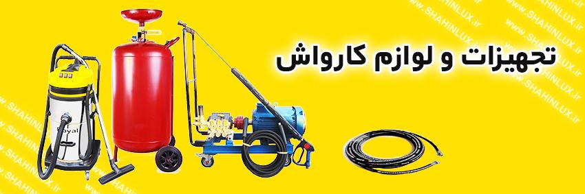 تجهیزات و لوازم کارواش و راه انداز انواع کارواش accessories carwash
