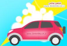 راهنمای خرید از فروشگاه اینترنتی لوازم کارواش و تزئینات خودرو شاهین لوکس shahinlux.ir