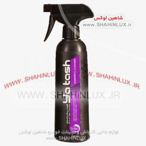 شوینده خشکویی (داخل شور خودرو) یاتاش yatash laundry