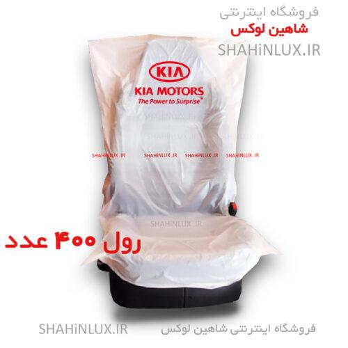 قیمت و خرید عمده روکش صندلی یک بار مصرف رول 400 عدد