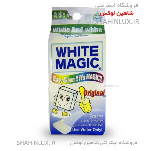 ابر مجیک وایت اند وایت magic sponage white and white