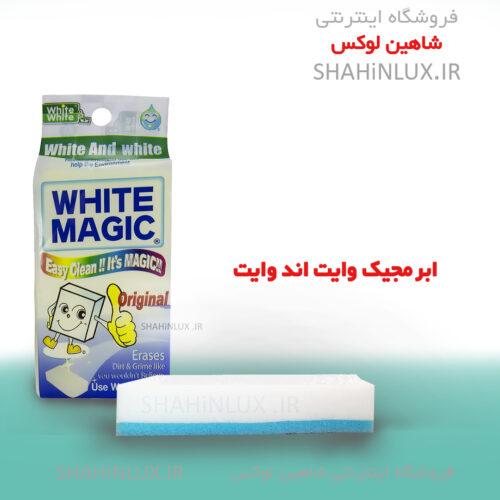 ابر مجیک وایت اند وایت magic sponage white&white