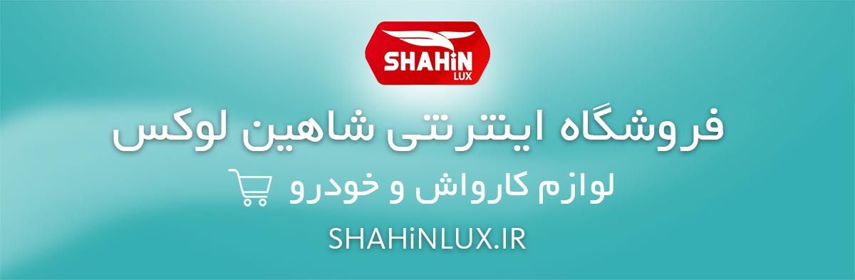 فروشگاه اینترنتی شاهین لوکس