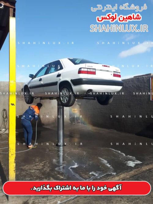 واگذاری کارواش جک زیر شویی خودرو 2 تن