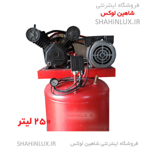 قیمت و خرید پمپ باد یا کمپرسور باد ایستاده ظرفیت 250 لیتر کارواش