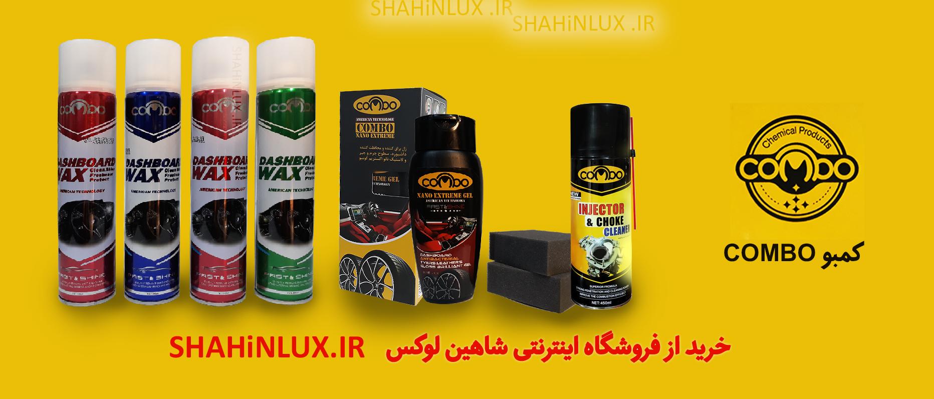 خرید محصولات اسپری کمبو combo