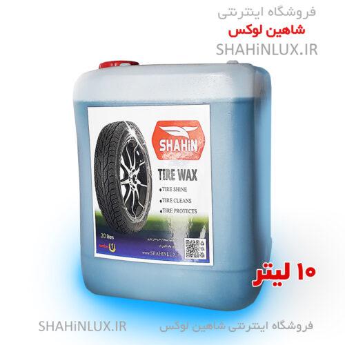 واکس لاستیک گالن 10 لیتر شاهین tire wax