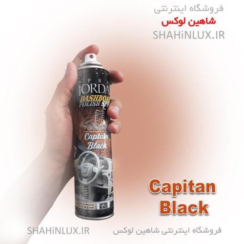 اسپری براق کننده داشبورد خودرو مدل CAPITAN BLACK_