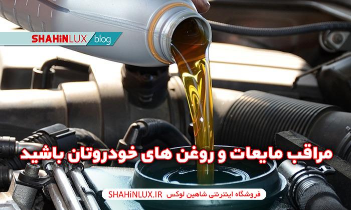 مراقب روغن موتور خودرو باشید