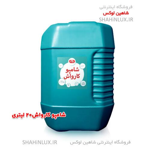 خرید شامپو خودرو کارواش شاهین 20 لیتری