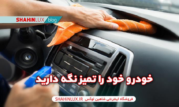 خودرو خود را تمیز نگه دارید